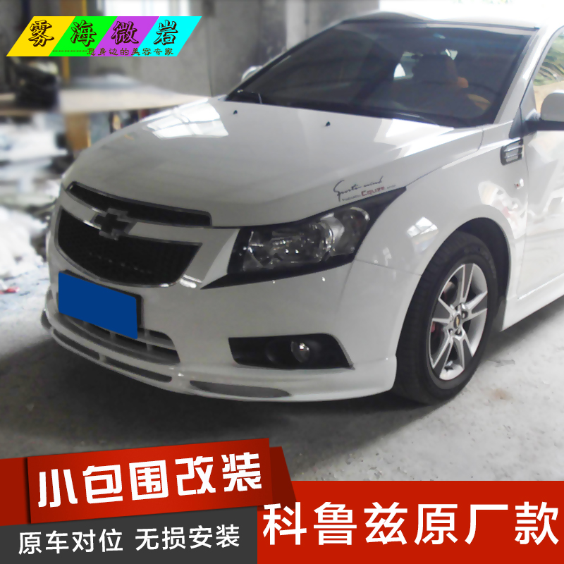 Brand chevrolet cruze cruz modified surrounded by a small sporty rear bumper side skirts surrounded by large front lip spoiler
