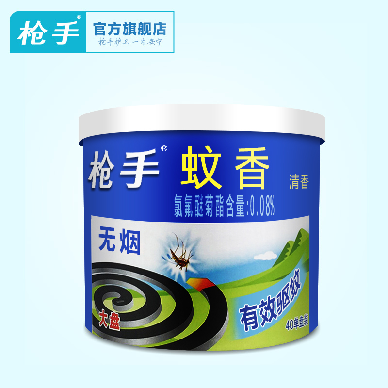 [Brand] direct scythed gunmen mosquito coils market smokeless mosquito coils 40 cured flavor effective insect repellent incense coil