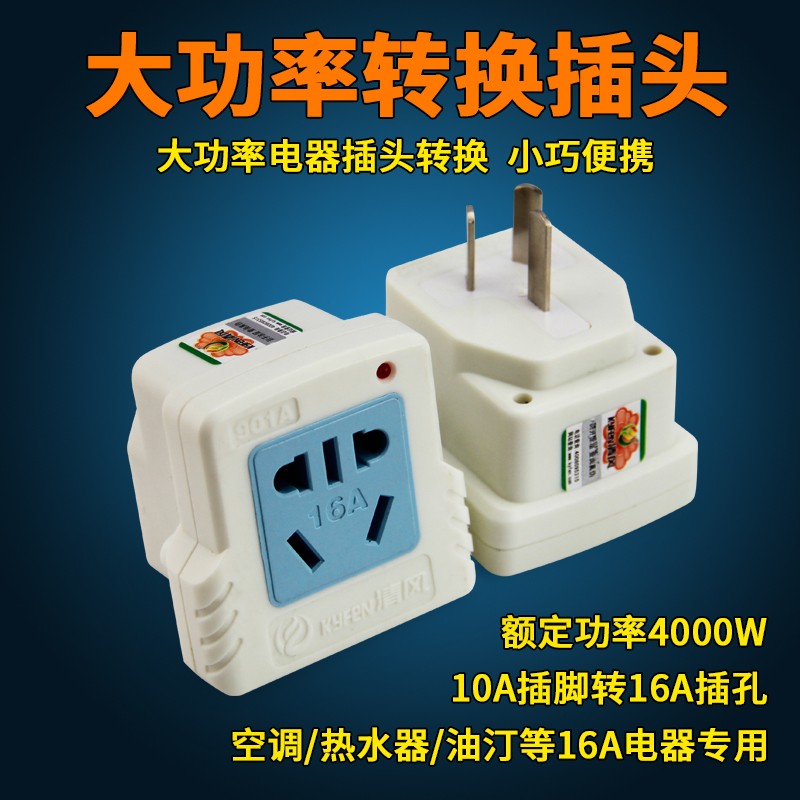Breeze turn 16a 10a 16a converter plug adapter power converter adapter plug socket 16a air conditioning heater switch