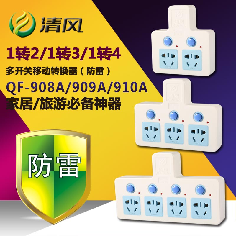 Breeze wireless lightning conversion plug socket a turn more than one two three four multifunctional extension converter power strip switch