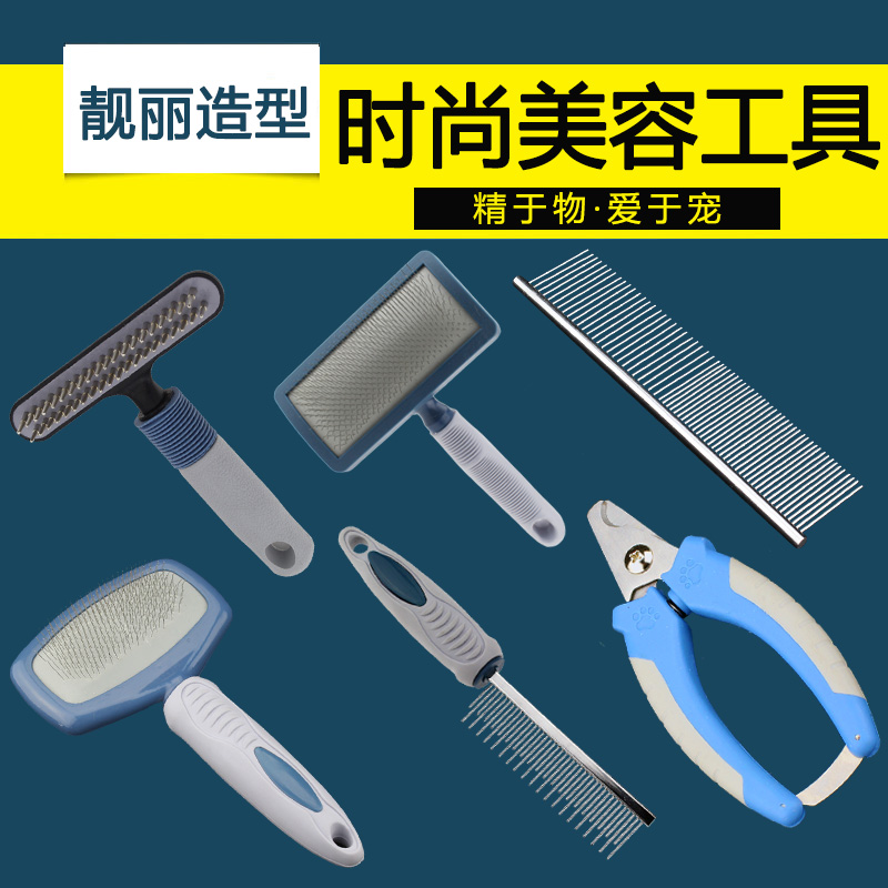 Bright hair comb row comb pet gill dog comb massage comb pet dog beauty scissors nail clippers dog supplies