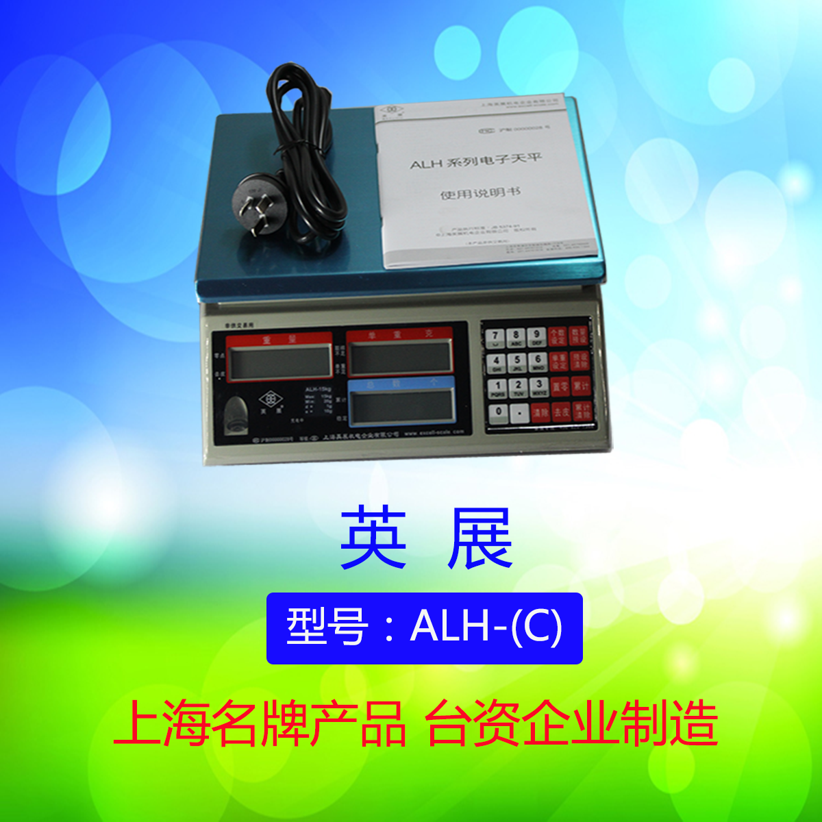 British electronic counting scale electronic weight scale shanghai british exhibition electronic scales electronic scale electronic counting tables scale table