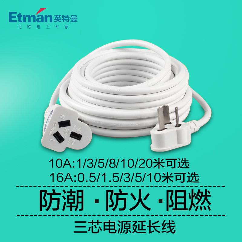 China Extension Cord Plug, China Extension Cord Plug Shopping Guide ...