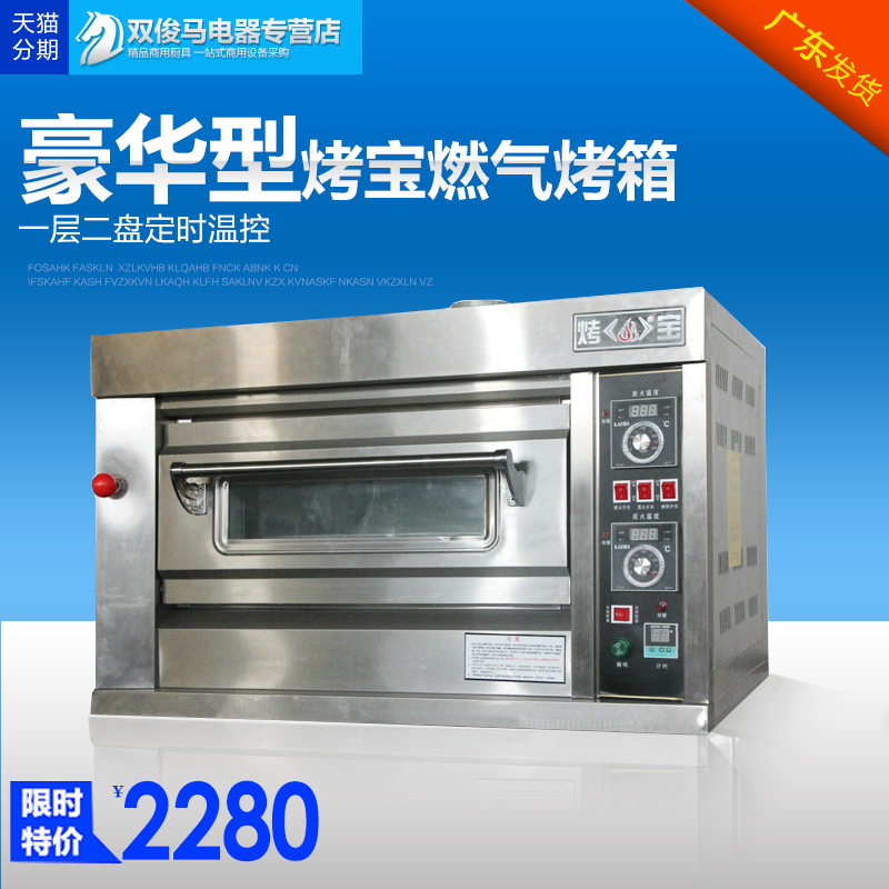 Broasted po oven commercial oven floor two minone ignition gas oven pizza oven bread oven equipment