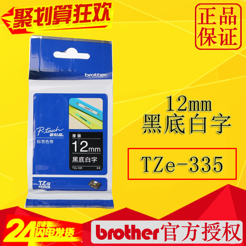 Brother label printer ribbon 12mm black and white label printer paper tz-335 pt-18rz pt-7600