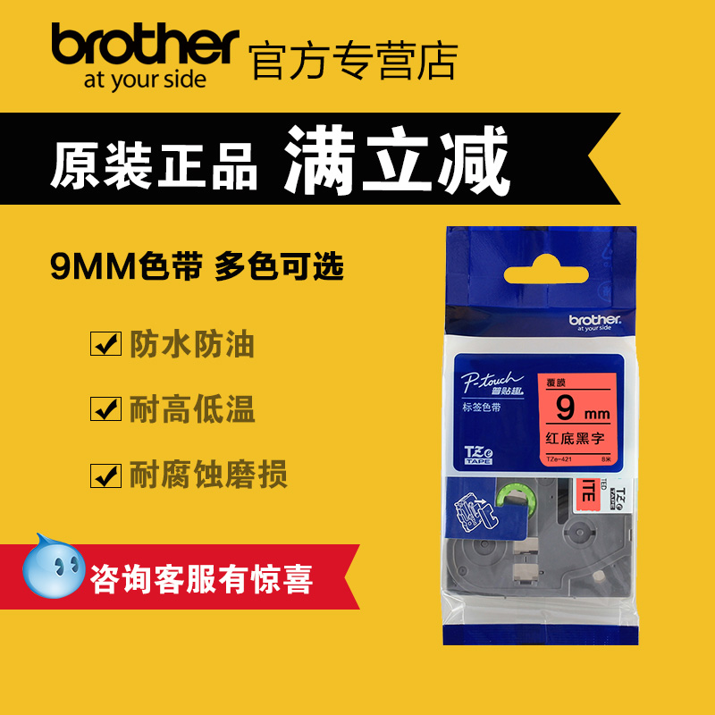 Brother label printer ribbon tze-421 tz-421 label printer paper 9mm mm black on red label with