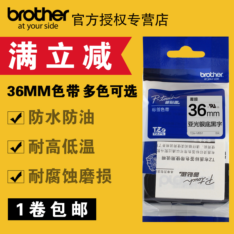 Brother label printer ribbon tze-m961 tz-m961 label ribbon labels matte silver and black bottom 36mm