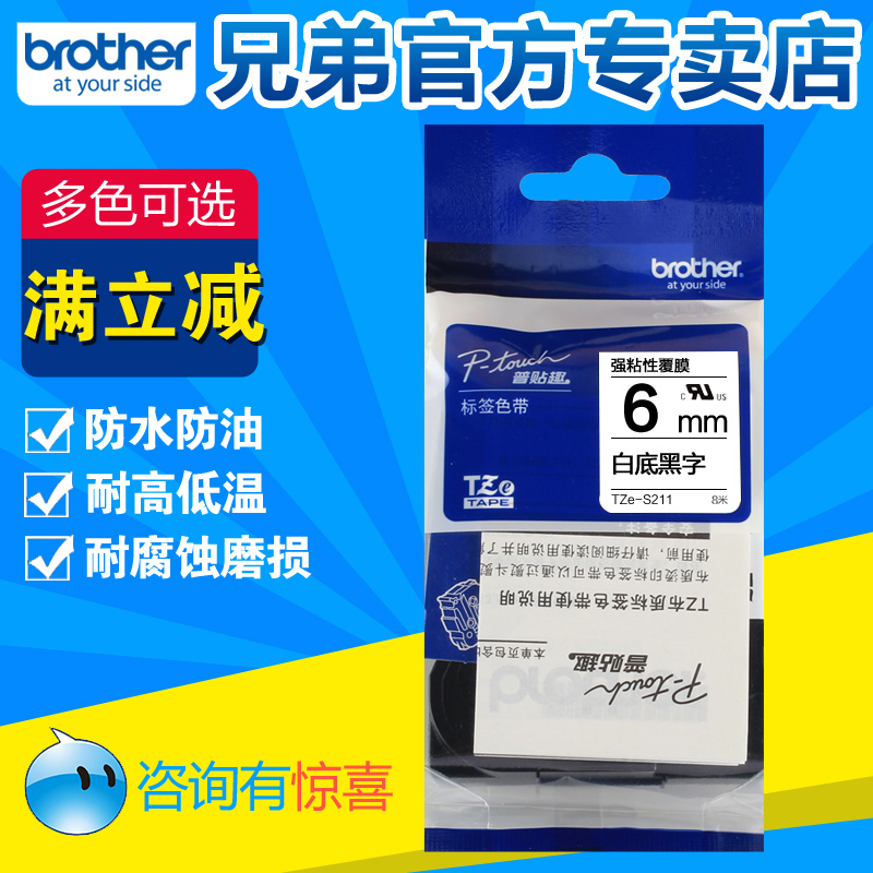 Brother label printer ribbons tze-s211 6mm strong adhesive black and white 9700 tagboard pt-p700