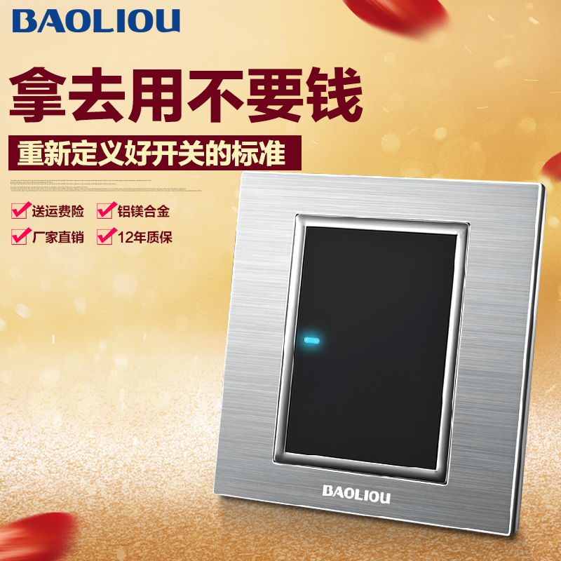 Brushed aluminum 86 type [1 billing the single control a single control switch] household electric wall switch socket panel