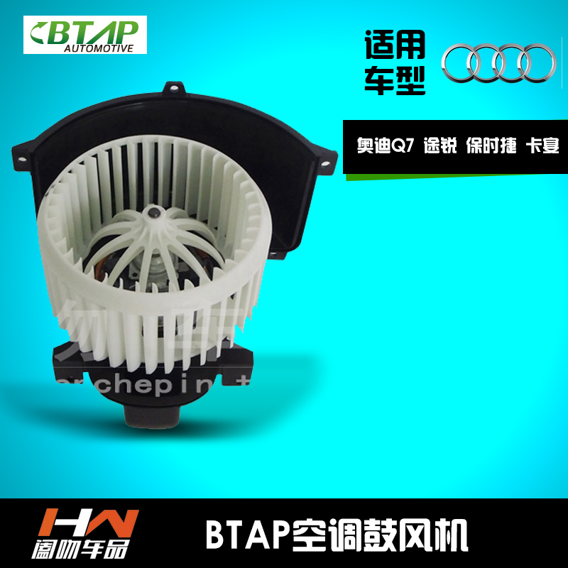 Btap audi q7 touareg porsche cayenne air conditioning heater blower fan blower resistor