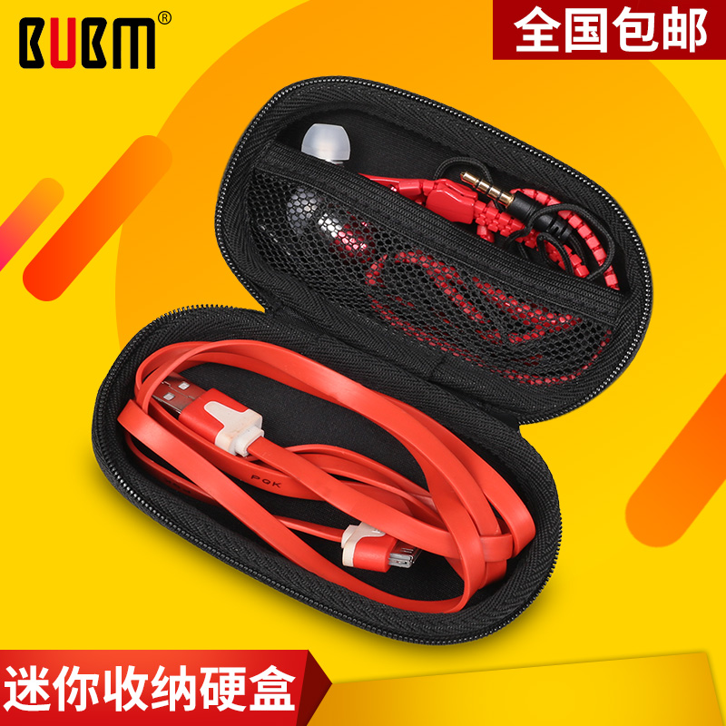 Bubm mini charger pack headphone headphone headphone box storage box collate data cable storage bag u disk u disk creative cute little