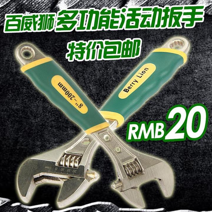 Budweiser lion tpr tpr handle spanner wrench adjustable wrench spanner wrench multifunction