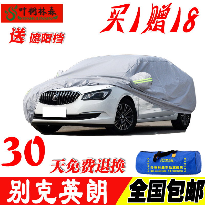 Buick hideo gt new paragraph 2015 paragraph 16 hideo xt sewing dedicated sunscreen car hood car sun shade rain coat