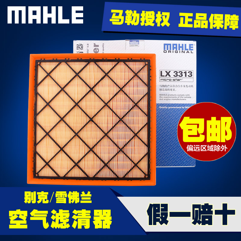 Buick hideo gtxt cruze air filter mahle air filter air filter grid filter lx3313