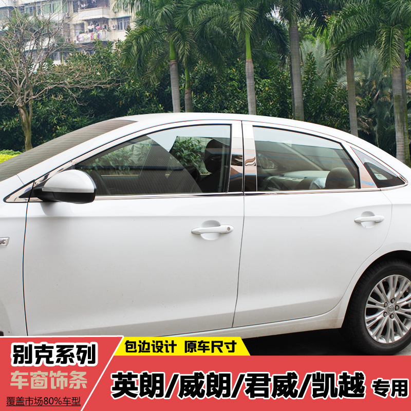 Buick hideo window trim hideo gtxt weilang excelle regal modified stainless steel bright bar window trim