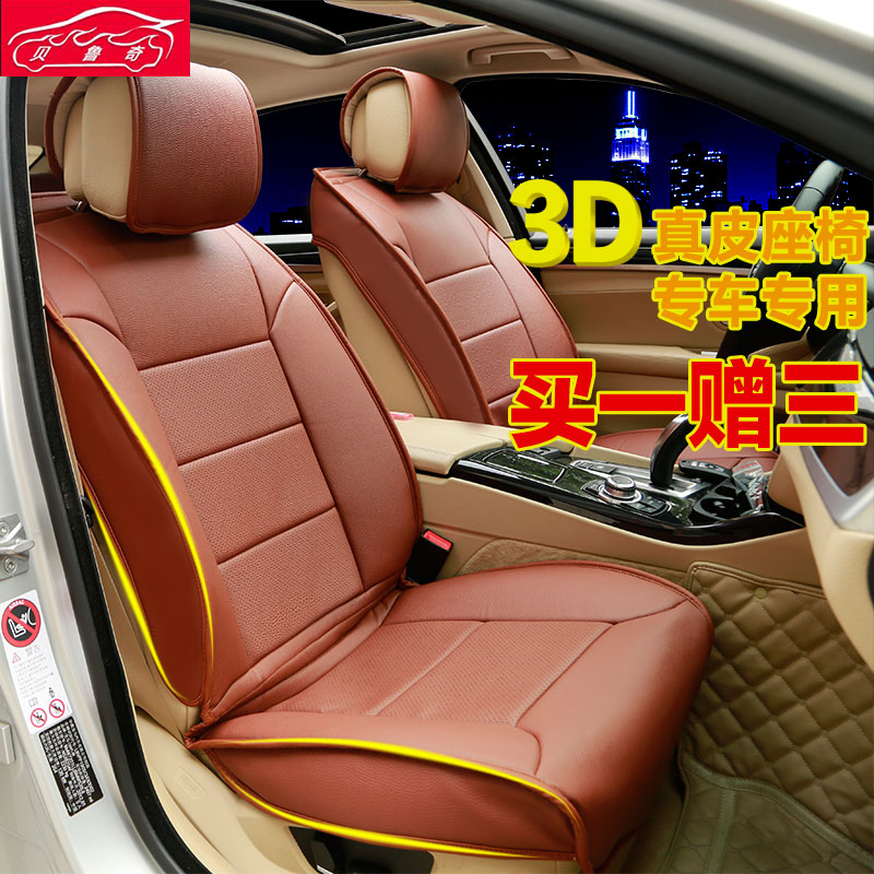 Buick lacrosse regal enclave gl8 hideo new monarch weiang kuwait cowhide leather seat cushion special car seat