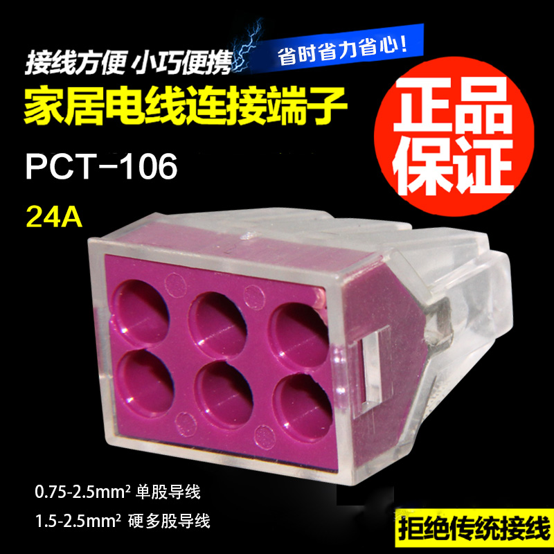 Building wire connector terminals quick connector plug wire connector pct-106 household
