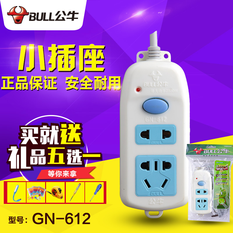 Bull/bulls mini dormitories small household wiring board socket power strip 2 insert bits gn612 flapper inserted row 1.8 m
