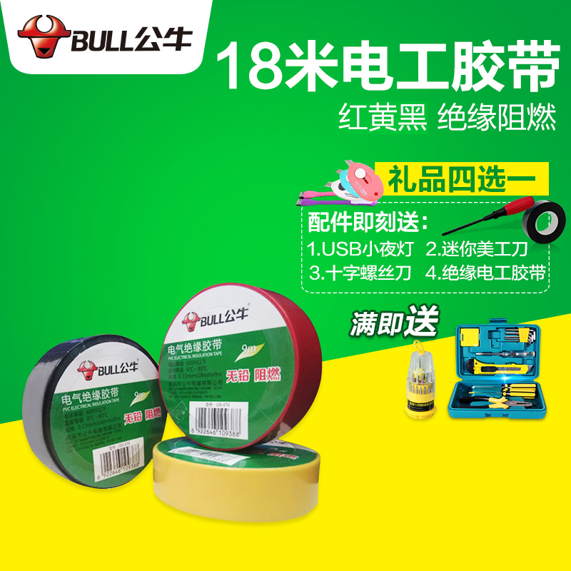 Bulls brand electrical insulation tape electrical tape black and red yellow and resistance to low temperature flame retardant pvc electrical tape tape 9 m