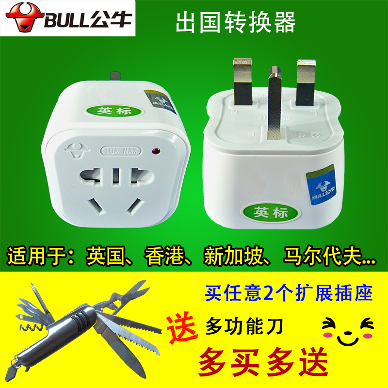 Bulls british standard conversion plug socket converter british standard english hong kong maldives and singapore dubai gn-901e