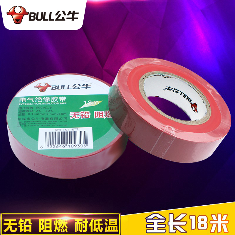 Bulls electrical insulating tape electrical tape red tape flame retardant pvc electrical tape high temperature low temperature 18 m