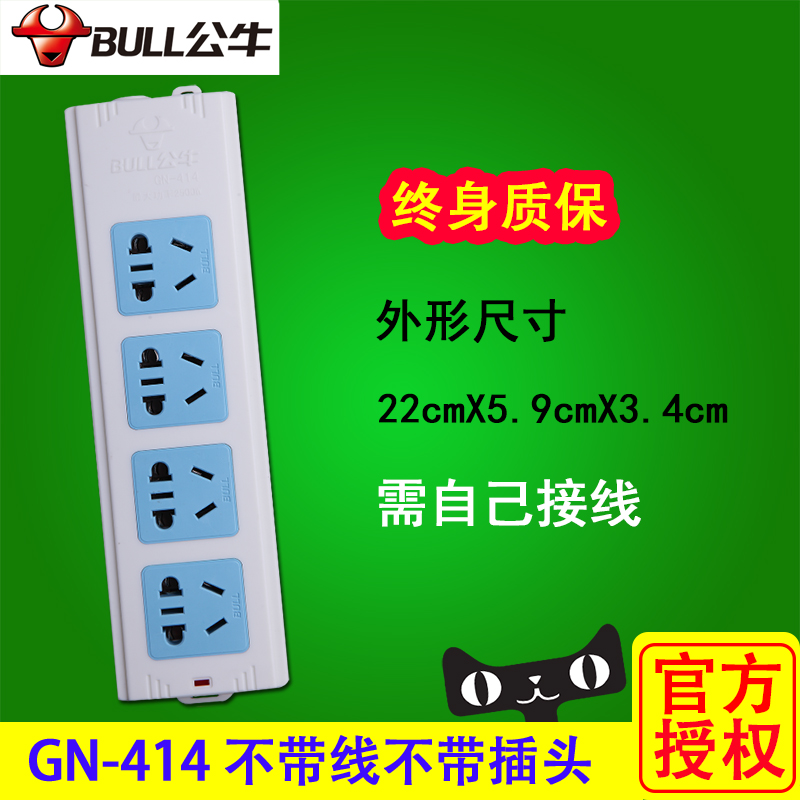 Bulls gn-414 socket without cable wiring board plug strip line board drag strip line board flapper wireless four socket