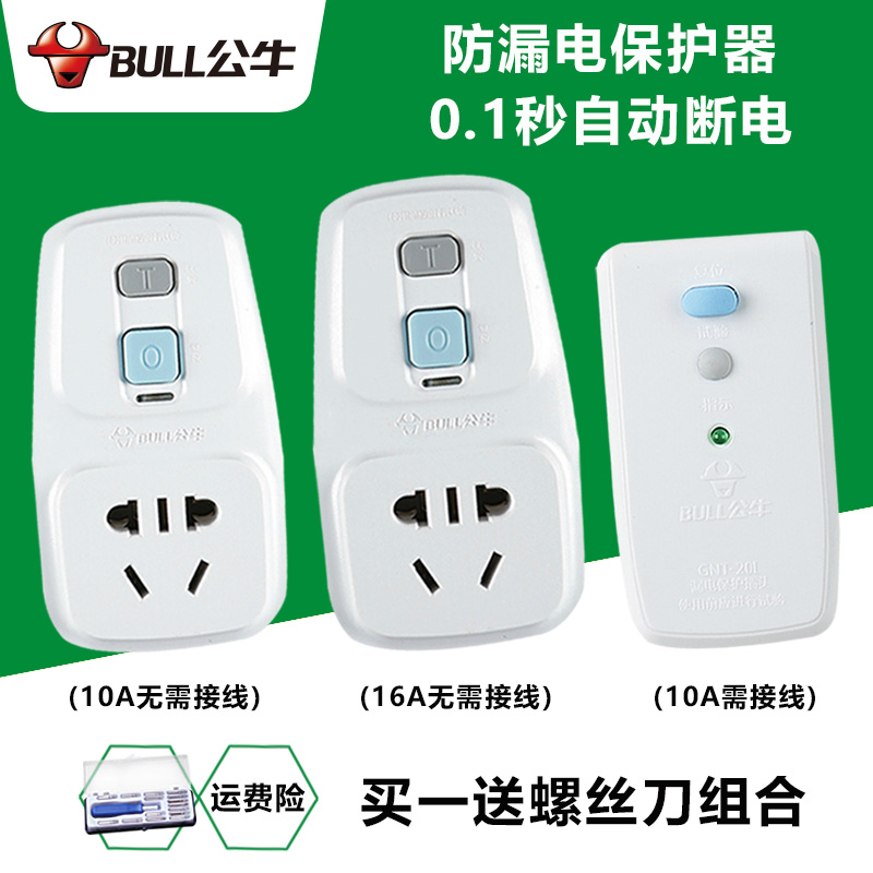 Bulls leakage protection plug leakage power plug 10a 16a air conditioning solar water heater leakage protection