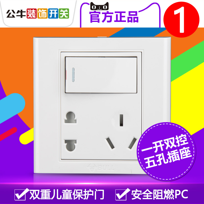 Bulls open a 86 type wall switch socket panel with five holes concealed single open dual control five hole socket panel
