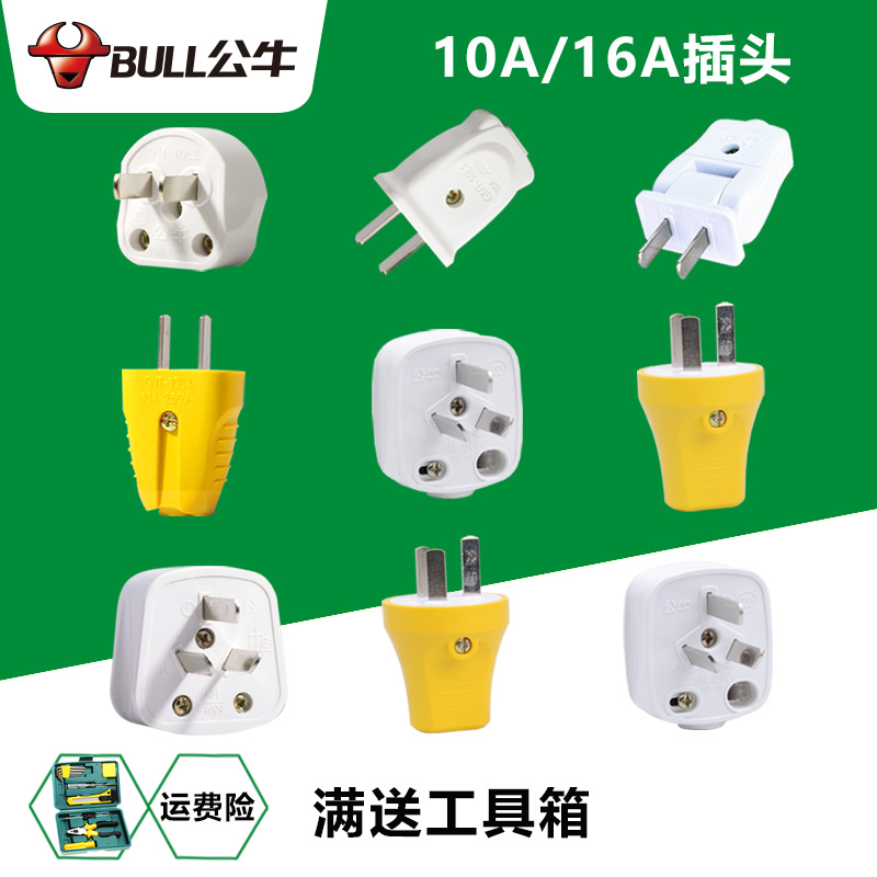 Bulls plug three plug 3 air conditioning 16a plug plug plug 10a 2 pin power plug industrial plug and socket