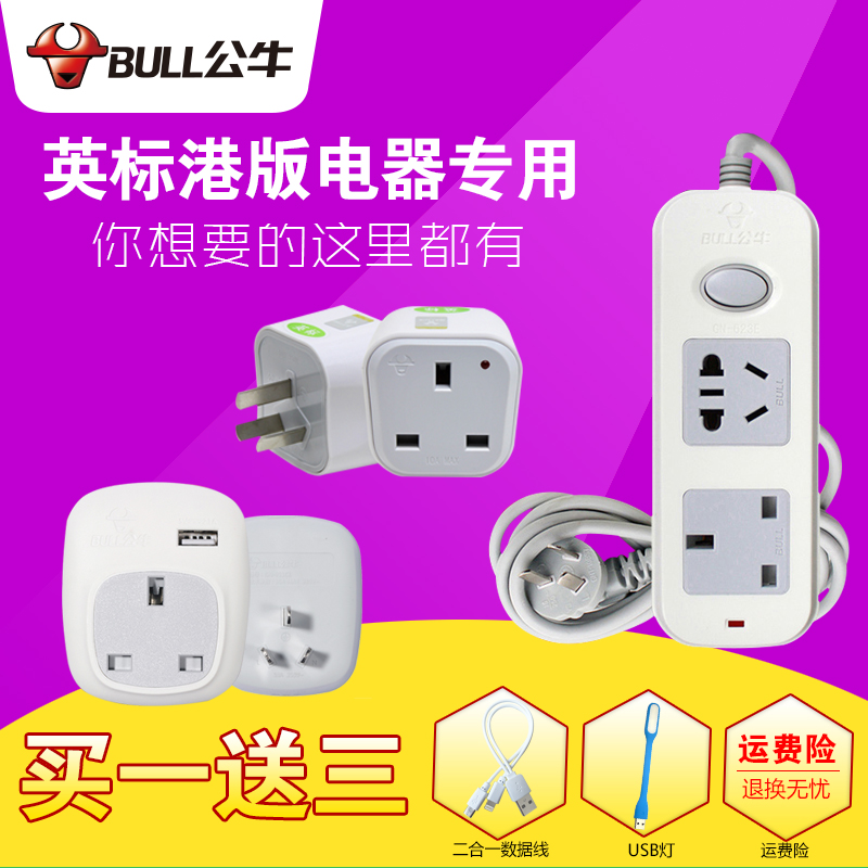 Bulls socket converter hong kong version of apple 6iPhone bulls british standard hong kong apple hand machine power adapter