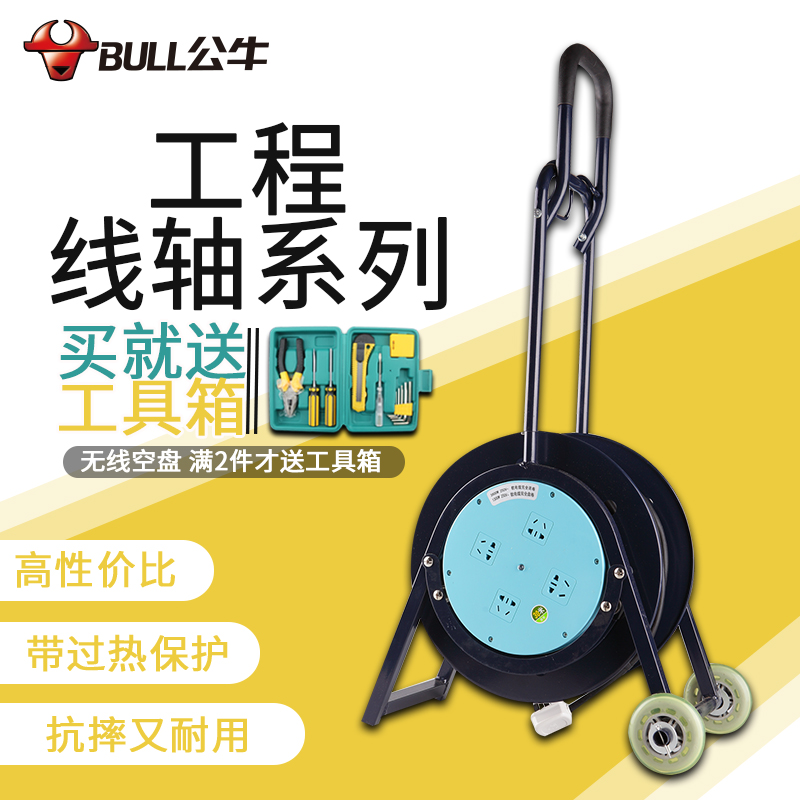 Bulls socket reel cable line 2.5 square 30/50 16a power engineering withspoolsç±³GN805D
