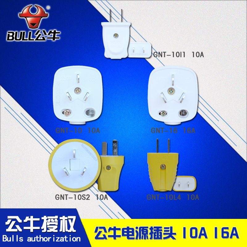Bulls socket two three engineering industrial plugs can be wired plug 10a 16a plug wire power connector