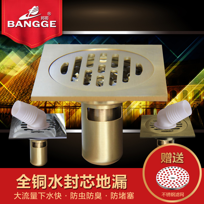 Bungle floor drain odor entire copper bathroom toilet water seal floor drain washing machine drain 50 wet and dry area drain pipe straight