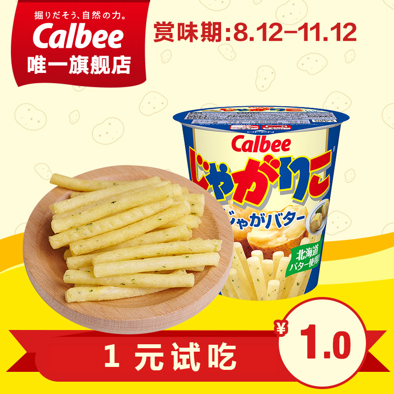 [Butter flavor 58g] calbee/calbee japan imported snacks can be good liesl united states crispy fries 1 cup