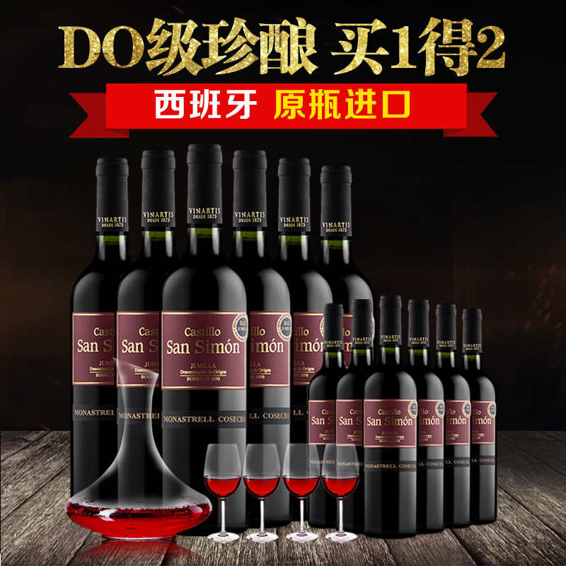 Buy 1 boxes get 1 box boxful red wine do level spanish original bottle of imported red wine seamus original red portuguese Wine grapes
