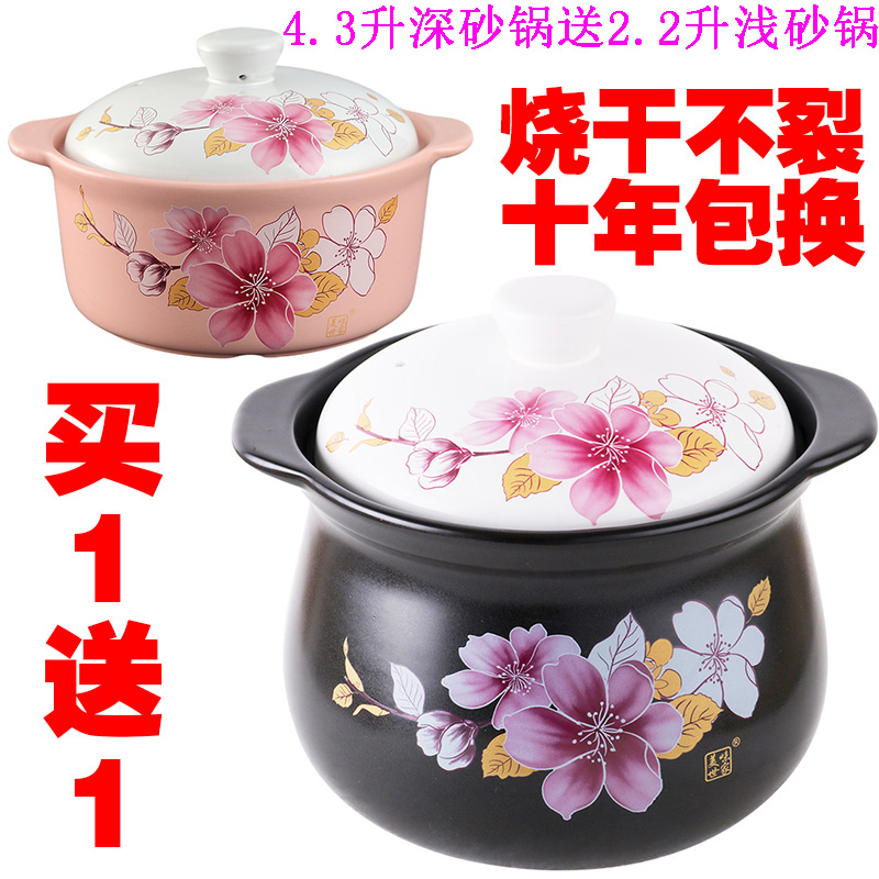 Buy 1 get 1 ceramic pot stew pot stew pot of porridge pot cooker gas aotang stone pot clay pot casserole tangbao Casserole