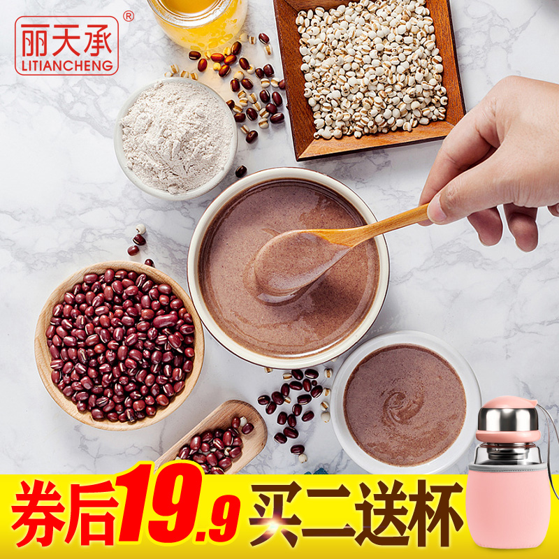 [Buy 1 get 2] cheng litian beans barley flour beans barley cereals satiating meal replacement powder brewed into tea Powder