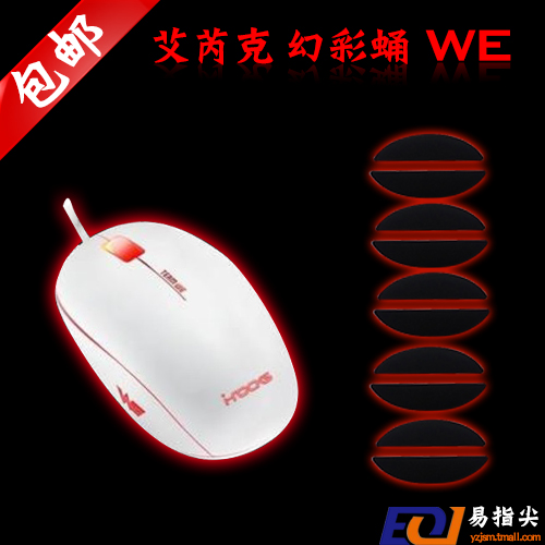 Buy 2 get 1 symphony pupa im3 yirui ke i-rocks product.133 firewire athletics mouse foot pads stick type bohou