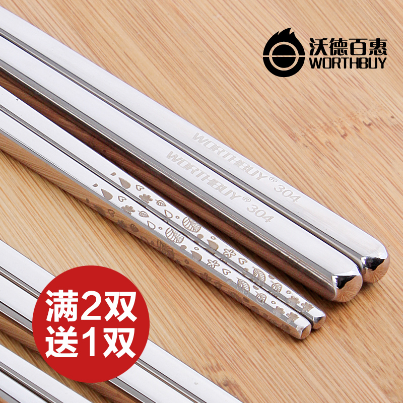 Buy 2 get 1 ward tupperware home half square 304 stainless steel chopsticks korean pattern of white steel alloy chopsticks chopsticks 1 Three pairs of dress