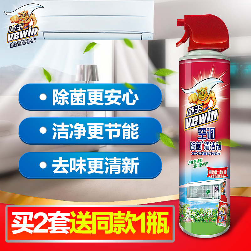 [Buy 2 get 1] weking inside and outside air conditioning household cleaners hang wall air conditioning air conditioning cleaning agent