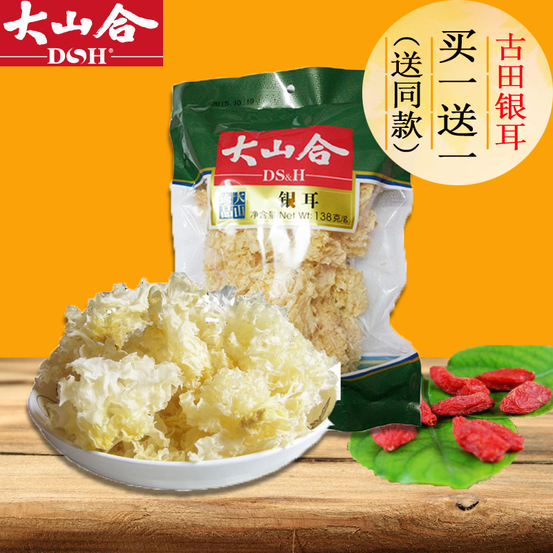 [Buy one get one] mountains of waxy ear fungus white fungus furuta specialty dry 138g/bag
