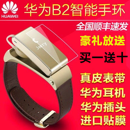 Buy one get ten huawei/huawei b22015 smart bracelet sports a smart wristband bracelet bluetooth huawei