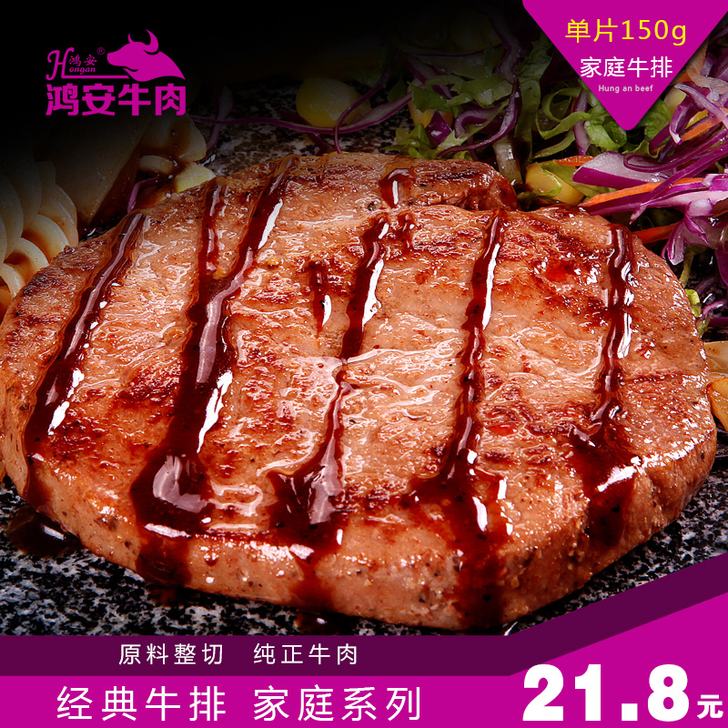 [Buy ten get one] hung family pack classic steak parts whole meat a4150g send yellow oil pepper sauce