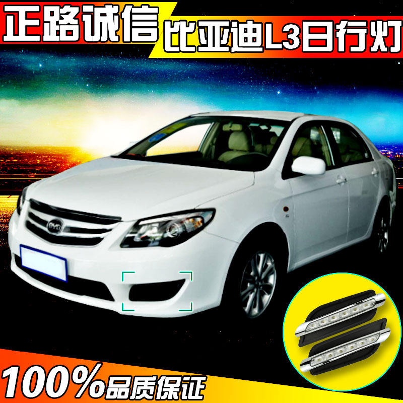 Byd byd l3 l3 daytime running lights 91012-15-year-old models byd l3 l3 modified dedicated led daytime running lights