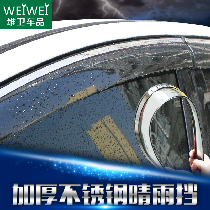 Byd byd s6/s7/f3/f3r/l3/g3/g3r special decorations modified shield Block car window rain eyebrow rain shield