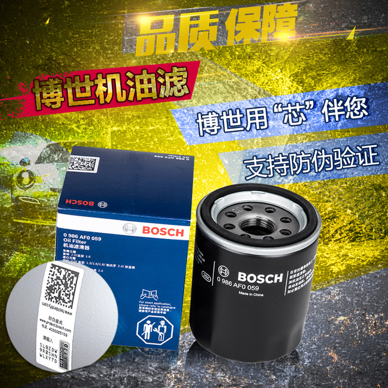Byd f0/f3/r/l3/g3/r/f6/g6/m6/s6 /S7/s8 qin think speed sharp bosch oil filter