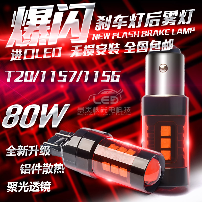 Get Quotations · Beiqi Wei Wang 306/307 Modified Super Bright Led Strobe Brake  Light Bulb Running Lights