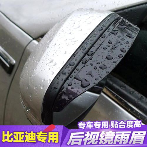 Byd f3 l3 g3 f6 g6 s6 speed sharp dedicated mirror rearview mirror rain eyebrow rain shield modification