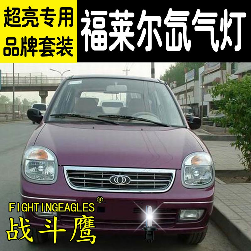 Byd flyer flyer dedicated car xenon hid headlamps hernia distance light super bright modification kit