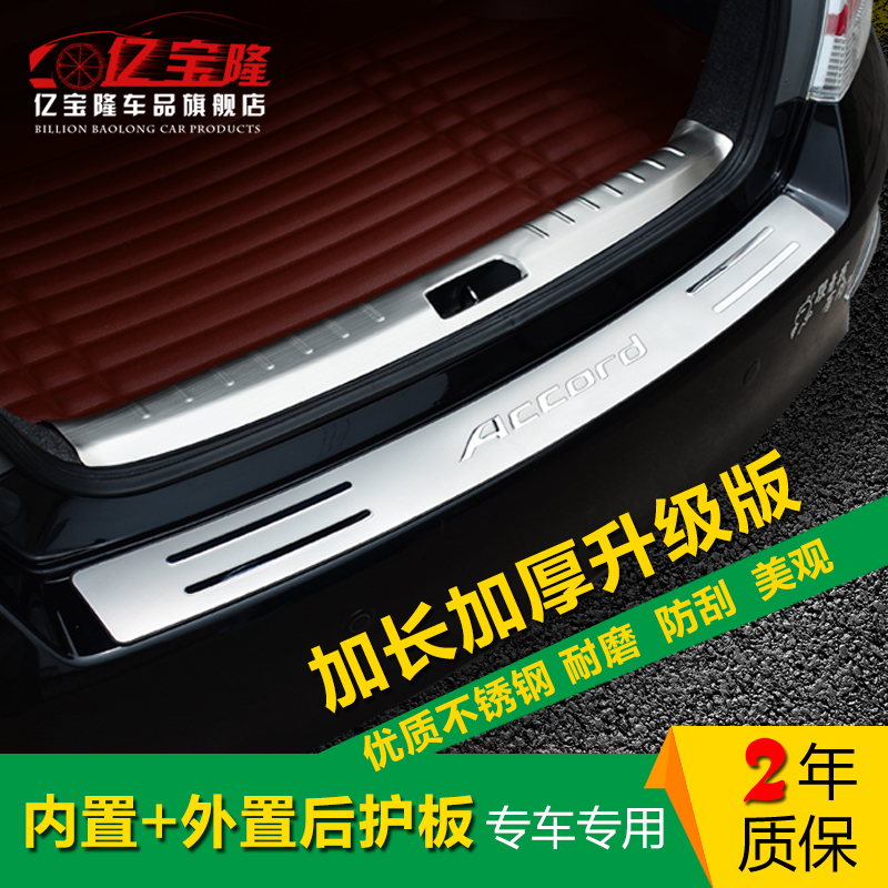 Byd g5 sirui qin modified g3/g6/l3 special car trunk rear fender rear bumper trim decorative Pieces of